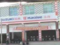 班卡武兵摩托车销售部